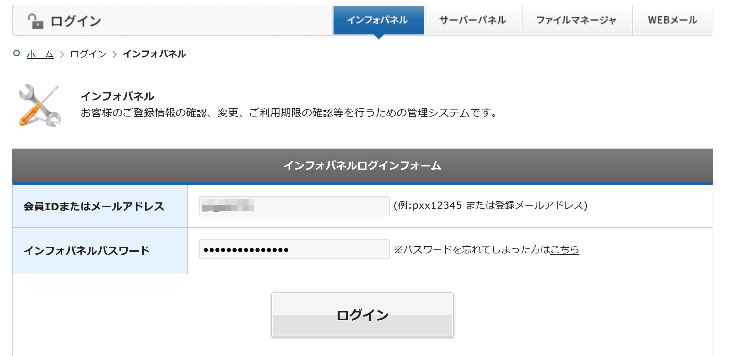 エックスサーバーログイン画面