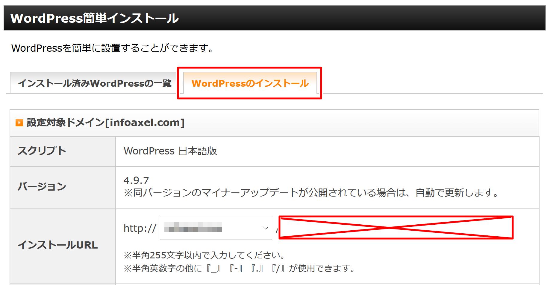 エックスサーバーでWordPress簡単インストール