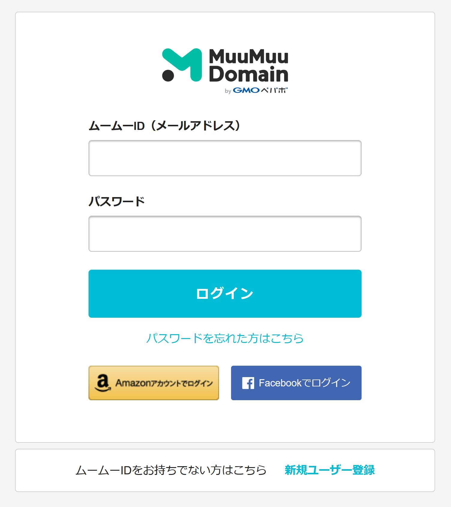 ムームードメインのログイン画面