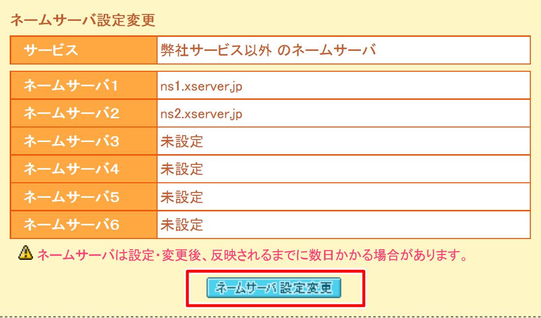 ムームードメインのネームサーバ設定変更画面