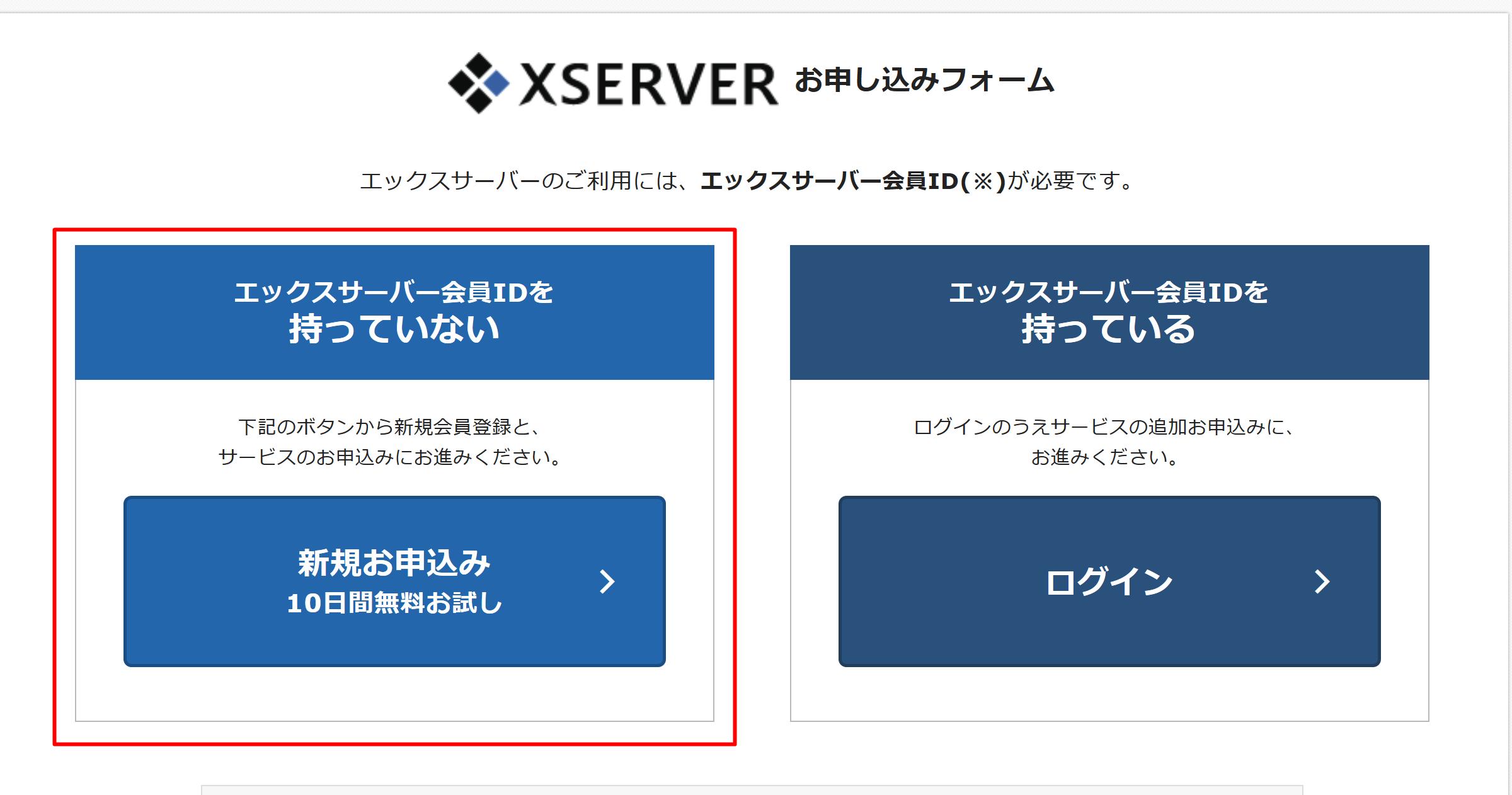エックスサーバーの登録種別選択画面