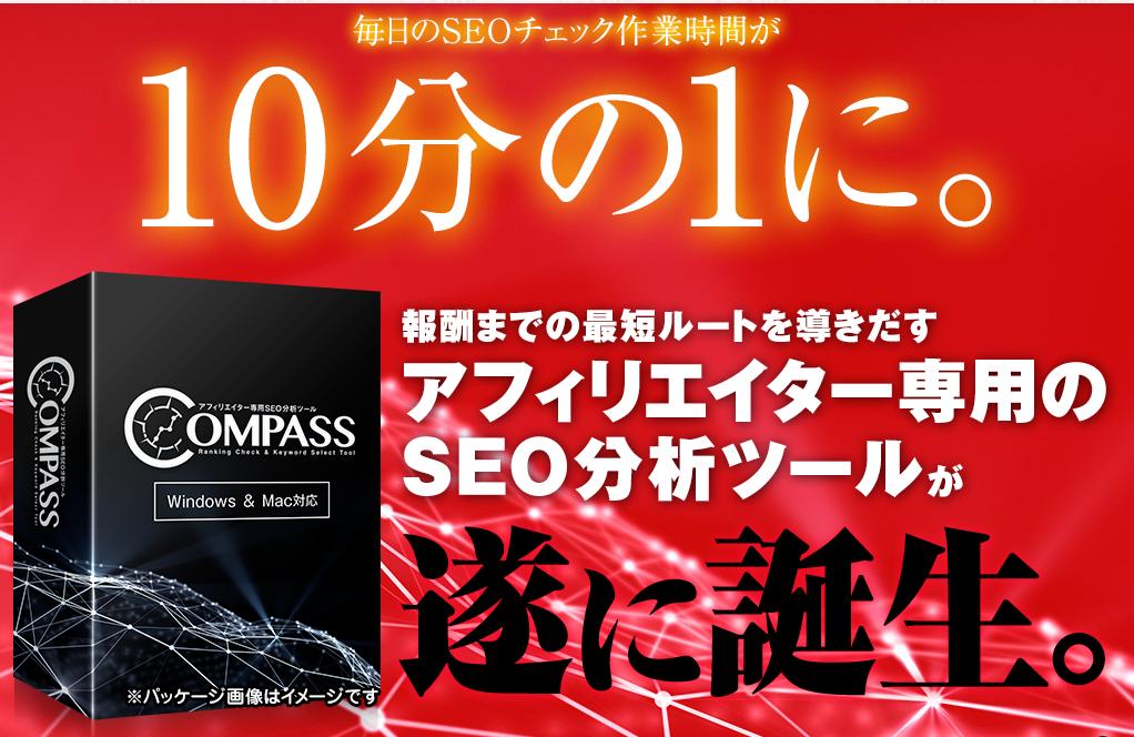 SEO分析ツール「COMPASS」