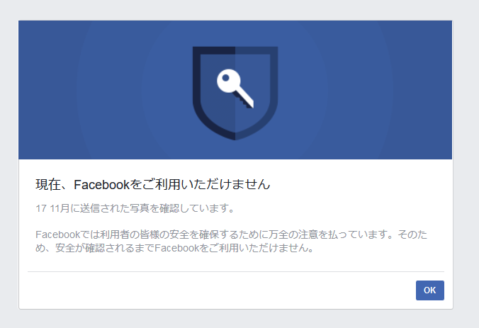 Facebookの本人確認画面