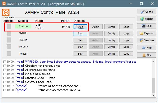 XAMPPコントロールPanel