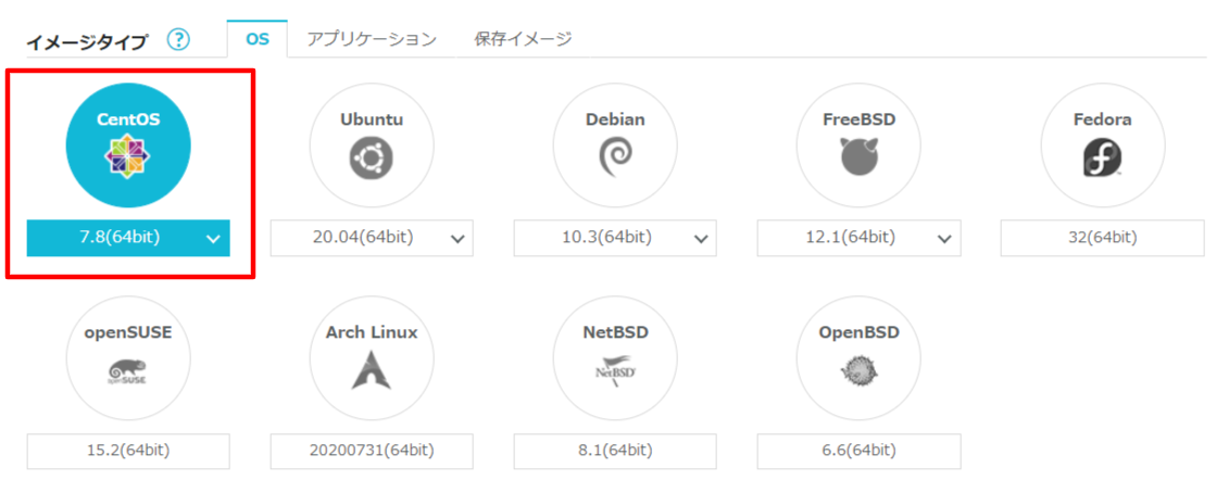 OSはCentOS7.8を選択