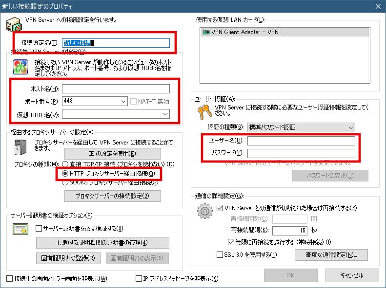 SoftEther VPN Client接続設定