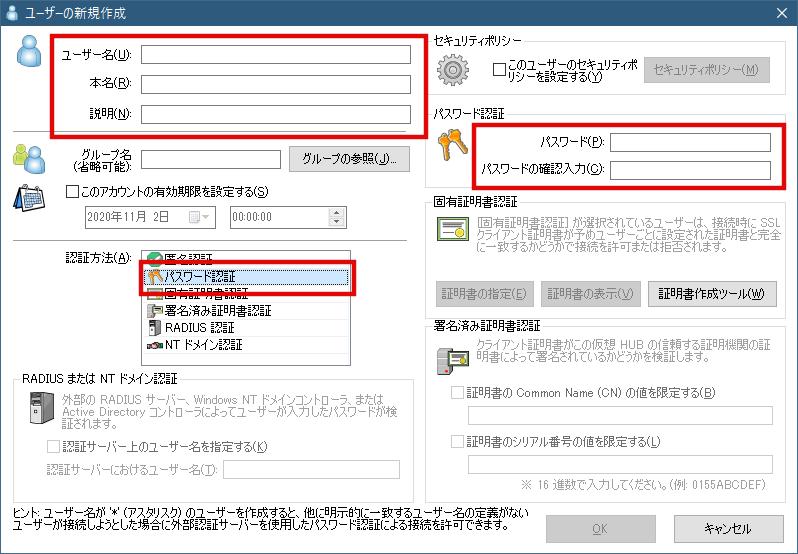 ユーザーの新規作成画面