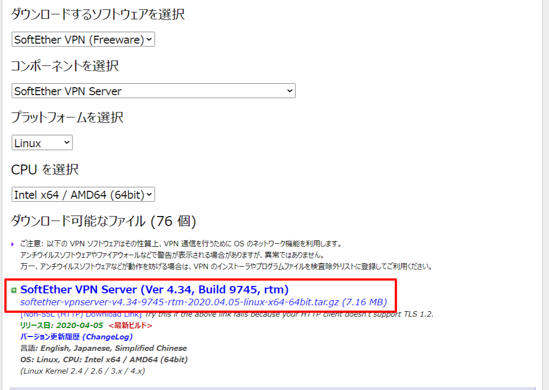 SoftEther VPN Serverのダウンロードリンク確認